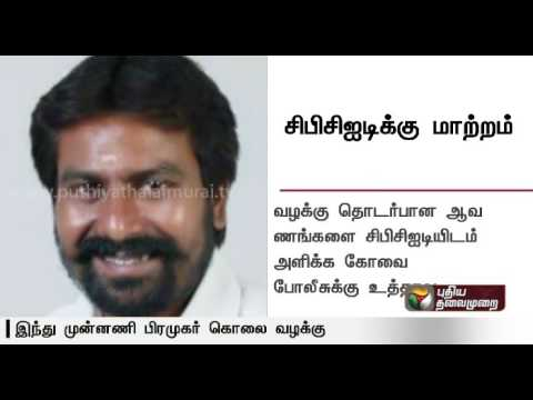 Hindu Munnani functionary Sasikumar murder case transferred to CBCID