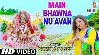 MAIN BHAWNA NU AVAN I SUNITA BAGRI I New Latest Punjabi Devi Bhajan I Full HD Video Song