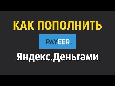 Как пополнить Payeer кошелёк Яндекс Деньгами