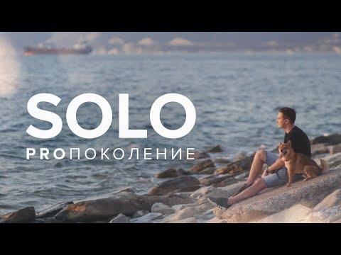 Solo. PROпоколение