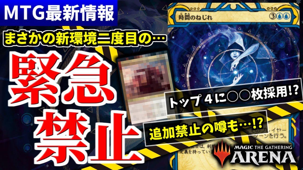 【MTG最新情報】またまた緊急で禁止カードが発表!? 原因となった大会結果から追加禁止の噂まで、徹底的に解説!!