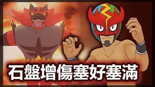 塞爆增傷的石盤 | 石盤推薦 | 皇家蒙面人&熾焰咆哮虎先行分析 | 啟羊 CHIYANG | Pokémon Masters EX