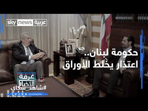حكومة لبنان.. اعتذار يخلط الأوراق  - نشر قبل 43 دقيقة