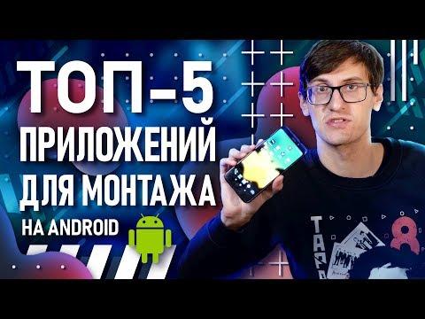 Топ-5 программ для монтажа видео на телефоне | ANDROID