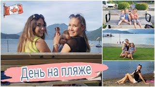 Канадские Каникулы: Harrison Hot Springs/На пляже с девчонками