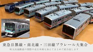 東急目黒線・東京地下鉄南北線・都営三田線・埼玉高速鉄道車両大集合2021~プラレール鉄道博物館実車充実編~今回は将来の相鉄との直通運転に向け9月にデビューした21000系も加えて紹介致します。