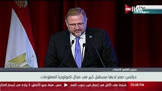 ديكتس: مصر لديها مستقبل كبير في مجال تكنولوجيا المعلومات