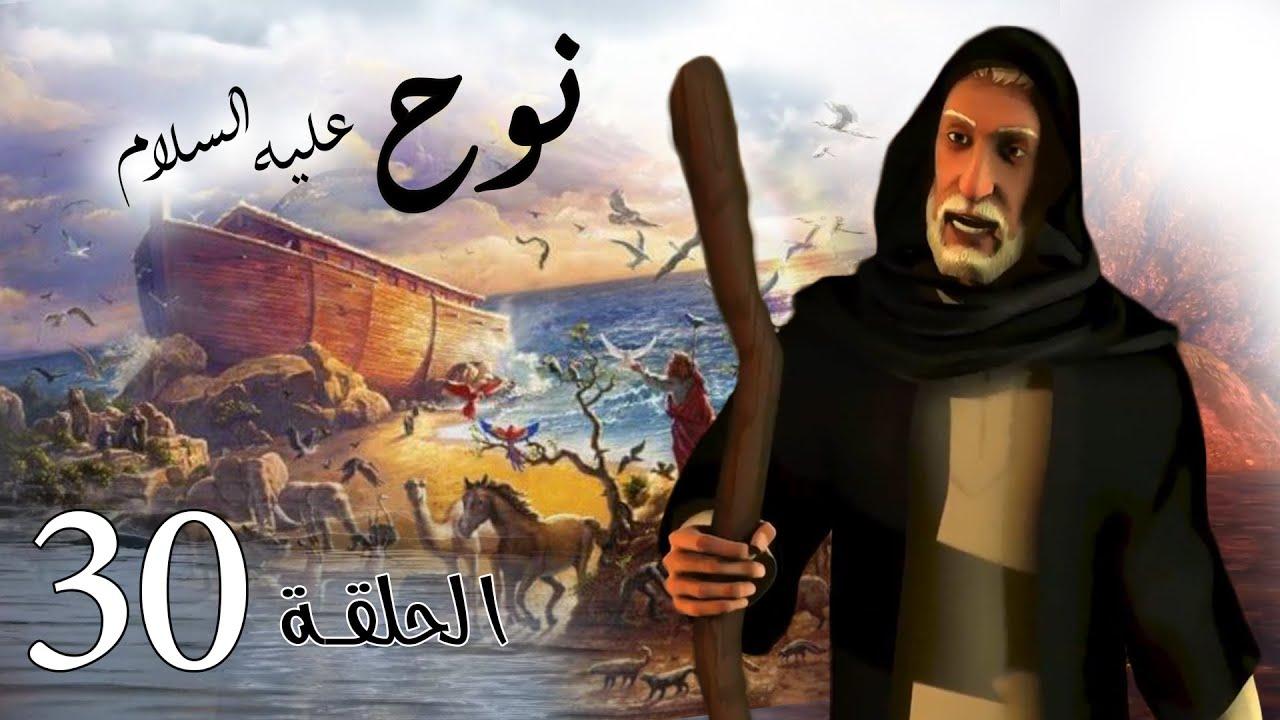 مسلسل نوح | الحلقة 30 | رمضان 2020