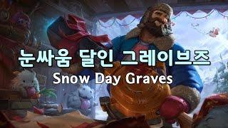 눈싸움 달인 그레이브즈 (Snow Day Graves Skin Spotlight)