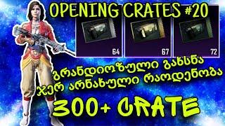 😱 გრანდიოზული გახსნა - Opening Crates #20 - ჯერ არნახული რაოდენობა 😱