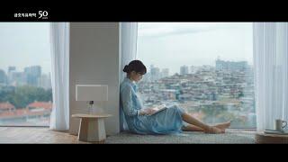[휴그린X신민아] 소통하는 창.작품의 두번째 이야기_TVCF