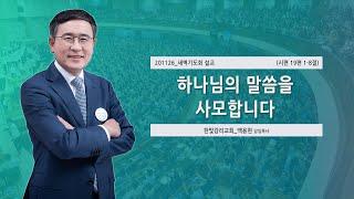 [한빛감리교회] 201126_새벽기도회 설교_하나님의 …