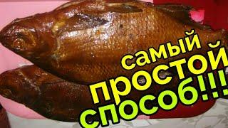 Рыба горячего копчения!САМЫЙ ПРОСТОЙ СПОСОБ как приготовить копченую рыбу! Коптильня за 250 р!