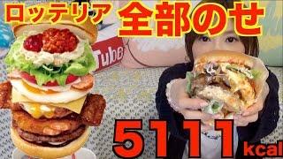 【大食い】ロッテリア  全部のせバーガー×3 & バケツポテト  5111kcal【木下ゆうか】 thumbnail