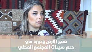 افتتاح متجر الأردن - نشاطات وفعاليات