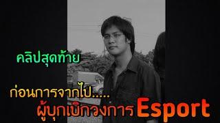 คลิปสุดท้ายก่อนจากไป.... ผู้บุกเบิกวงการ Esportไทย