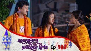 Rakhile Sie Mariba Kie   Full Ep 103   15th Aug 2019   Odia Serial – TarangTV