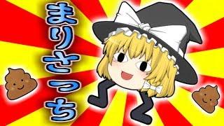 【ゆっくり茶番】赤ちゃん魔理沙を飼育!?狂気の子育てシミュレーションゲーム「まりさっち」!!