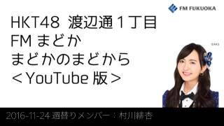 HKT48 渡辺通1丁目 FMまどか まどかのまどから」 20161124 放送分 週替...