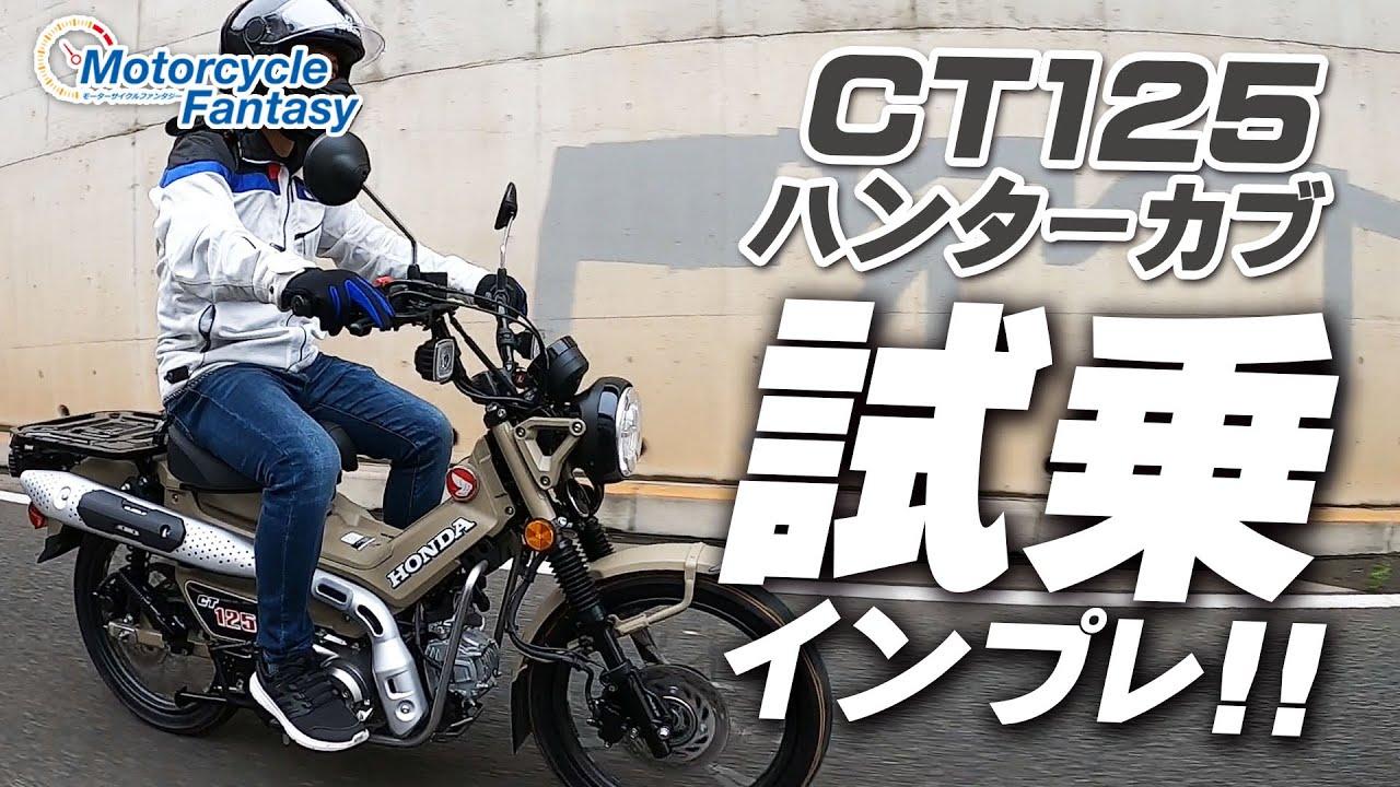HONDA CT125ハンターカブ 島田さんによる街中・試乗インプレッション!/ Motorcycle Fantasy
