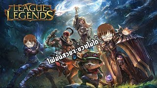 League of Legends and VRChat | ไฟมันสวยจะช่วยไม่ได้