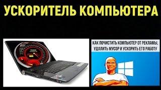 Ускорение работы компьютера.Ускоритель компьютера.Универсальная программа для ускорения пк, ноутбука