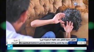 الجزائر: الحكومة بصدد دراسة قانون حماية الطفل