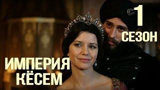 Великолепный Век Империя Кёсем - обзор 1 сезона #ТурецкийСериал