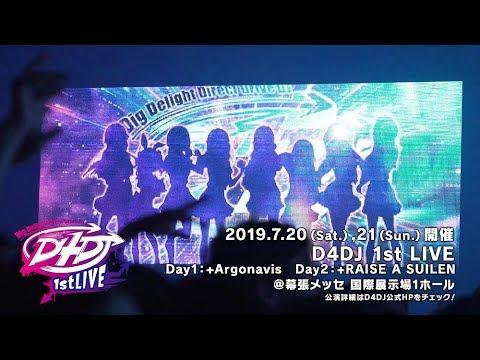 2019年4月5日(金)新木場STUDIO COASTにて開催された 「ブシロード DJ LIVE vol.2」のダイジェスト映像を公開! D4DJ公式サイト https://d4dj-pj.com/ 【ブシ...