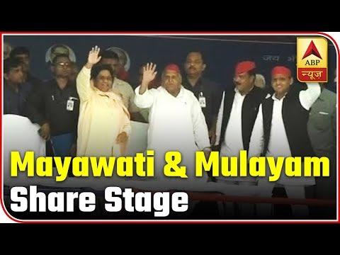 Mainpuri: Bitter Rivals For 24 Years, Mayawati, Mulayam Share Stage  | ABP News