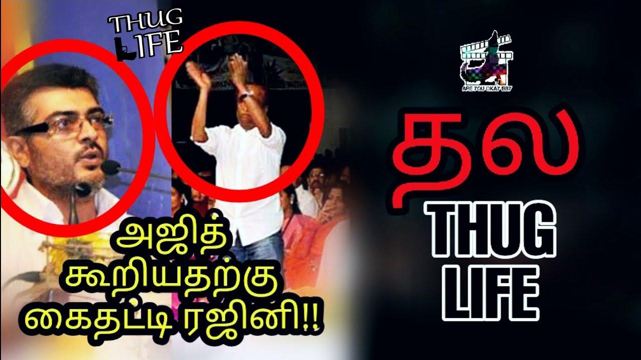ரசிகர் மன்றம் வேண்டாம் !! Ajith - THUG LIFE | Thala | Valimai | Tamil | are you okay baby
