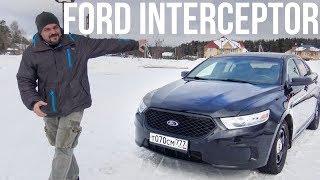 Полицейская догонялка: Ford Interceptor 2013 #СТОК №54