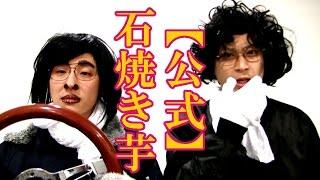 9/28(水)より、ヘンダーソン「石焼き芋のうた」がiTunes先行配信中!