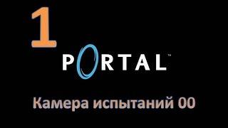 """Прохождение Portal без комментариев. Глава 1: """"Камера испытаний 00"""""""