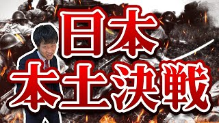 【ダウンフォール作戦】わかりやすく解説!もし日本で本土決戦が行われていたら…