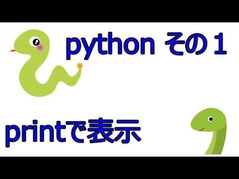 Pythonを勉強する その1
