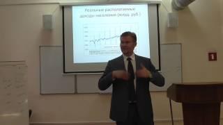 Мировая экономика. Вторая лекция (часть 1)