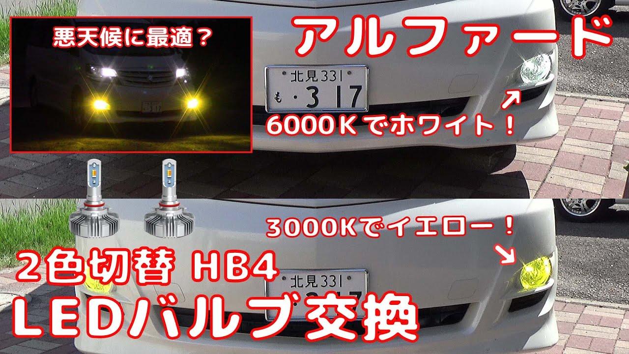 【ALPHARD】 アルファード 2色切替LEDバルブ交換 HB4  Fanless  3000K 6000K フォグランプ  Fog lights  2color change bulb