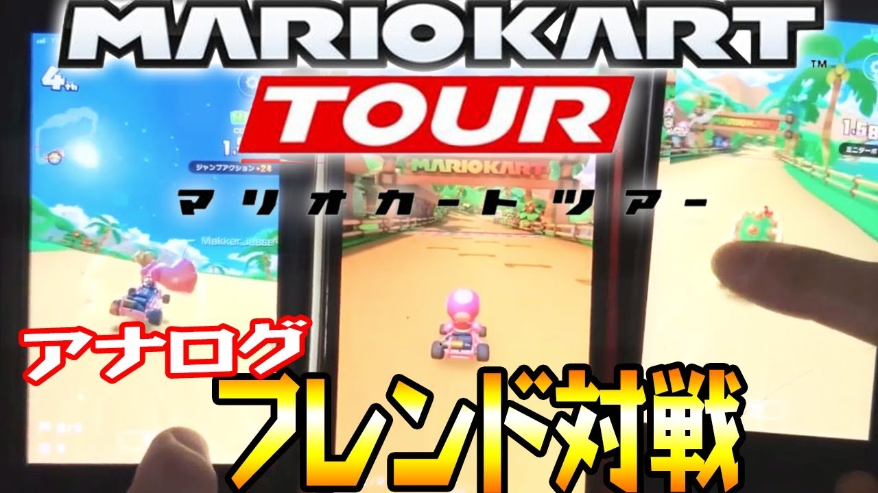 マリオ カート アプリ フレンド 対戦