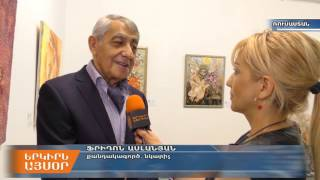 Մոսկվայում մեկնարկել է «Փարաջանովը ժամանակակցների աչքերով» ցուցահանդես նախագիծը