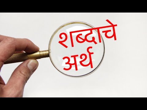What did you makes of me meaning in marathi