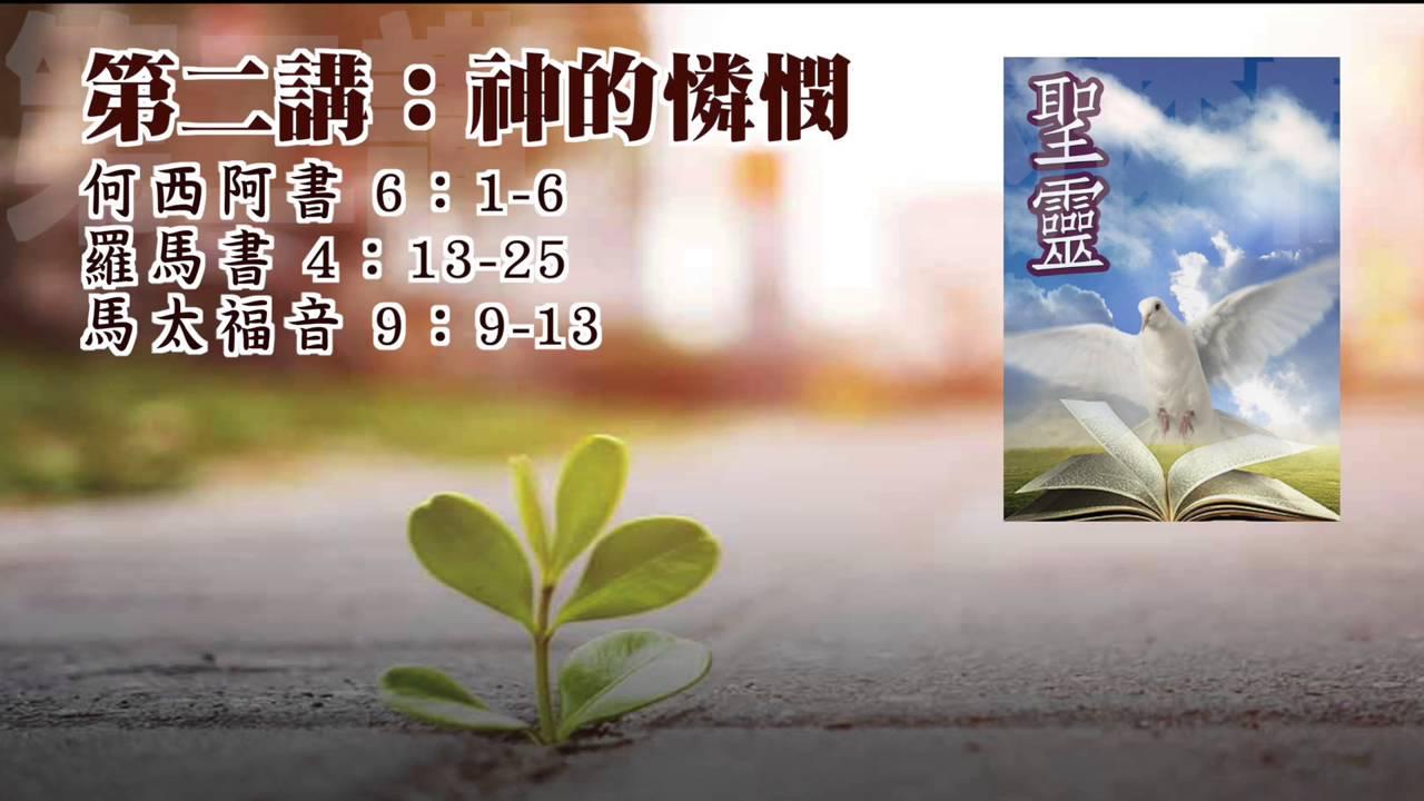 【生命系列】聖靈,第二講:神的憐憫(粵)