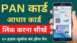 How To Link AADHAR Card With PAN Card   Online   Pan Card With Aadhar card Link
