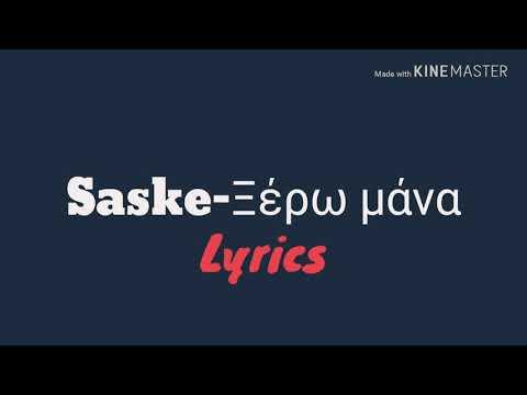 Saske - Ξερω Μανα ( Lyrics Video )