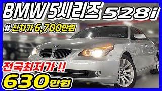 중고차 추천 BMW 5시리즈(5세대) 528i 630만…