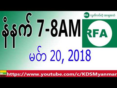RFA Burmese News, Morning, March 20, 2018