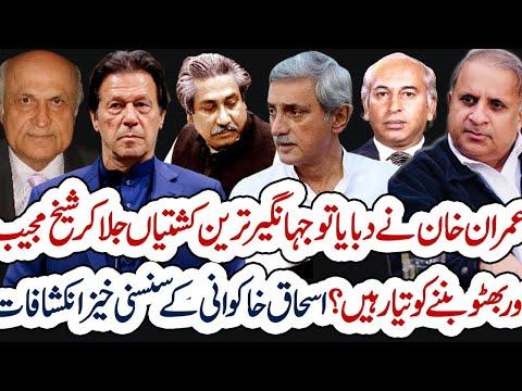 Rauf Klasra: Jhangir Tarin may revolt&follow path of Sheikh Mujeeb&Bhutto if Imran Khan pushes him against wall?
