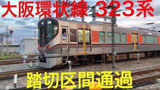 【JR】 JR西日本 ゆめ咲線 323系が唯一踏切を通過する路線  JR West Yumesaki Line Railroad Crossing