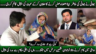 Request of Mother to Govt of Pakistan | Heart touching Story of Awais