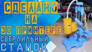 СВЕРЛИЛЬНЫЙ СТАНОК - Сделано на 3D принтере
